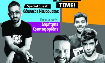 STAND UP COMEDY 8 ΜΑΡΤΙΟΥ
